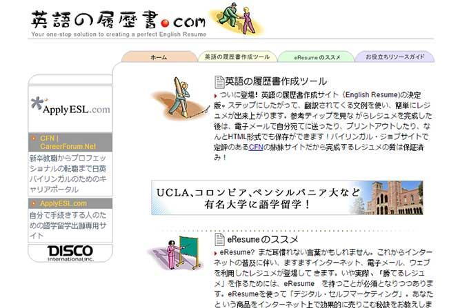 Eigo-no Rirekisho website